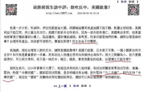 網友踢爆胡筑生9月時接受《中評社》訪問,竟說出「民主自由不切實際」的離譜言論。(圖擷取自中國評論新聞網)