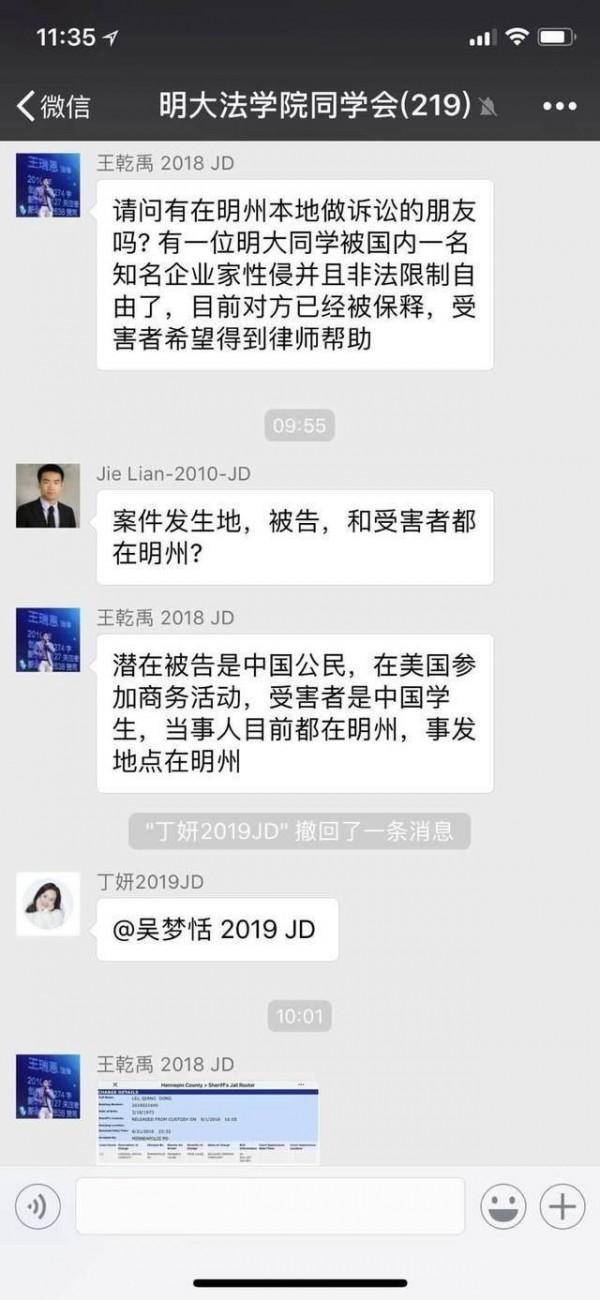 網路上出現幾張「明大法學院同學會」微信群組對話擷圖,有學生向群組內的友人請求法律援助。(圖擷自網路)
