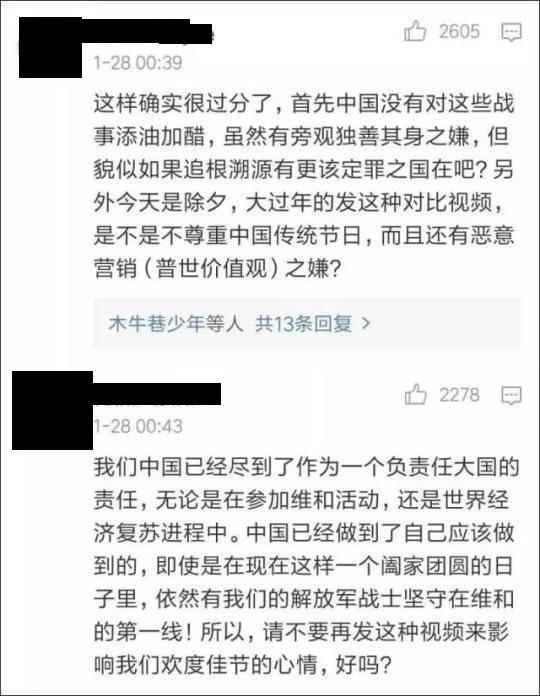 中國網友崩潰洗版。(圖取自網路)