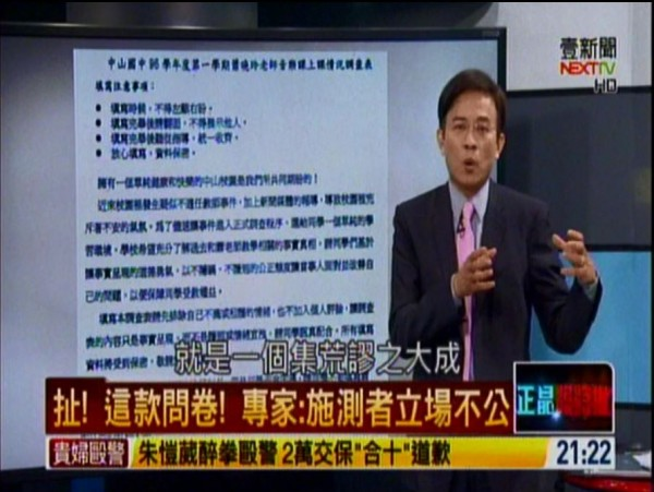 主持人彭文正痛批,解聘蕭曉玲的問卷本身就是個「集荒謬之大成」。(圖擷取自壹電視)