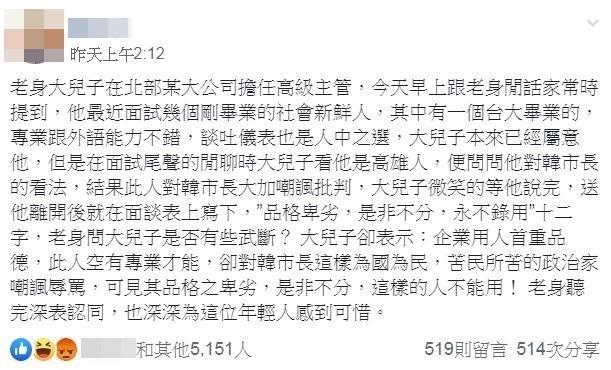 近日一名韓粉在挺韓社團分享一段「台大高材生」的面試過程,表示擔任高級主管的兒子原先已屬意一名台大高材生,卻因他批評高雄市長韓國瑜,而認定該台大生「品格卑劣,是非不分,永不錄用」,文章一出引發爭議。(圖擷取自臉書社團)