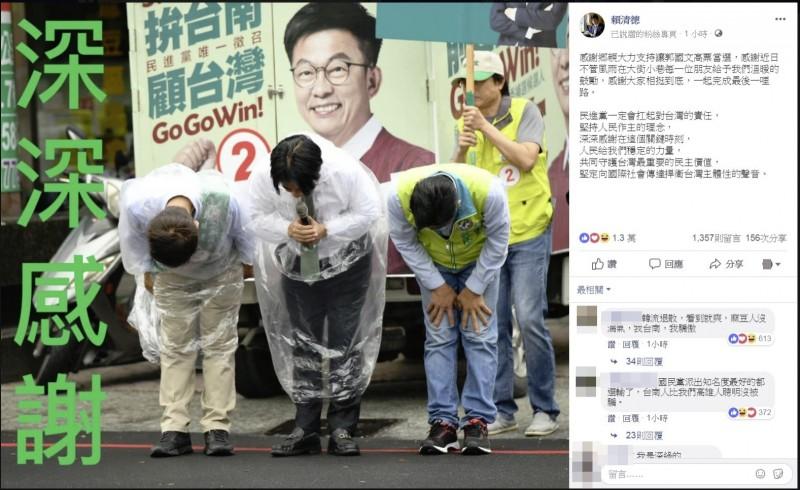 賴清德PO感謝文 網友大讚:終於清流戰勝韓流