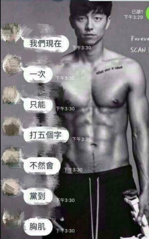 1名許姓網友在臉書表示,因為不想擋到孔劉養眼身材的背景照,所以訊息1次最多只能打5個字。(圖擷取自《爆料公社》)
