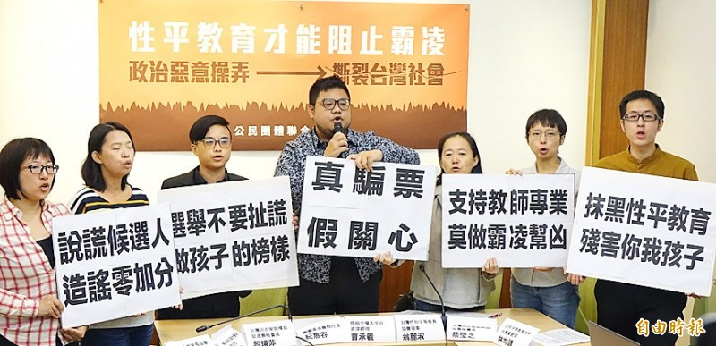 Members of non-governmental organizations hold signs at a news conference at the Legislative Yuan in Taipei yesterday urging politicians not to lie and to be role models for children in the run-up to the elections on Jan. 11. Photo: Liu Hsin-de, Taipei Times