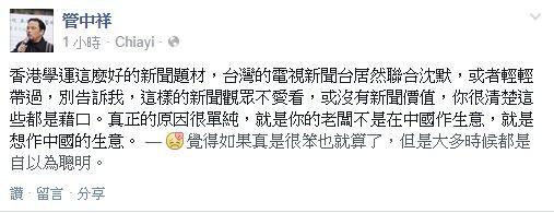 管中祥批評台灣電視台聯手沉默。(圖擷取自管中祥臉書)