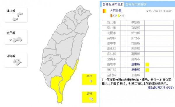 氣象局於台東縣、屏東縣發布大雨特報。(圖擷取自中央氣象局)
