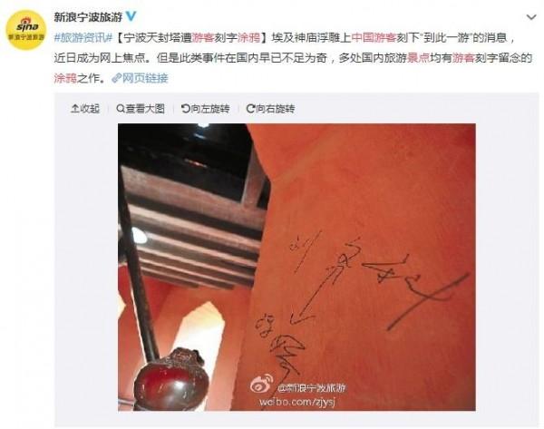 中國寧波天封塔也有中國遊客寫下「到此一遊」。(圖擷自微博)
