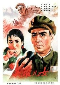 美中經貿關係緊張下,中國官媒央視「CCTV6電影頻道」,16日起連續4晚臨時改片單,播映「抗美援朝」電影。圖為其中一部播映作品《英雄兒女》海報。(擷取自網路)