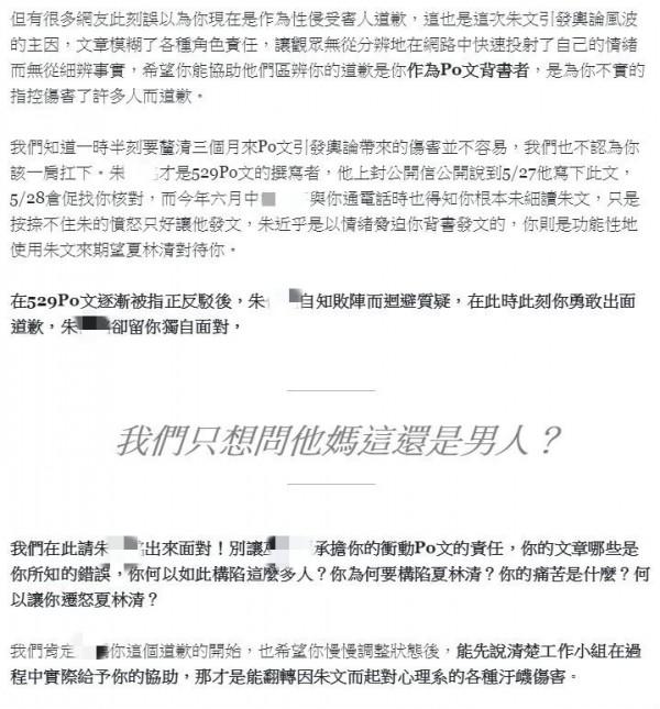 「平台主辦方」發文回應被害人道歉信,強烈要求朱姓男友出面。(部分截圖,翻攝平台主辦方臉書)