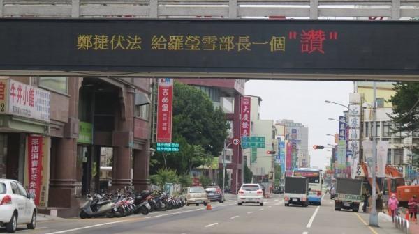 昨天苗栗市區的電子看板上寫「鄭捷伏法,給羅瑩雪部長一個讚!」有媒體報導指出,這點子來自於苗栗市長邱炳坤。(圖擷自臉書)