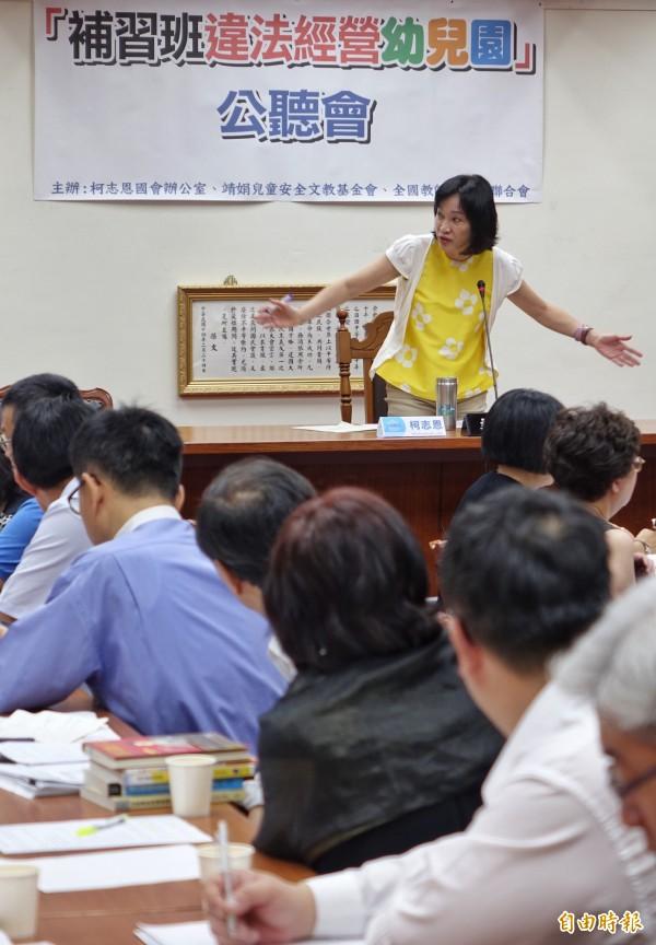 立委柯志恩今舉辦「補習班違法經營幼兒園」公聽會,探討補習班經營幼兒園的亂象及安全問題。(記者劉信德攝)