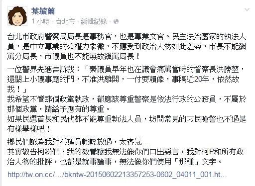 葉毓蘭第二次發文嗆鄉民,她的教養無法讓她使用像你們的「那種」文字。(截自葉毓蘭臉書)