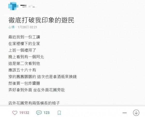 男大生昨日在Dcard分享,有位街友阿伯用筷子撿起菸蒂頭,引起網友熱議。(圖擷取自《Dcard》專頁)