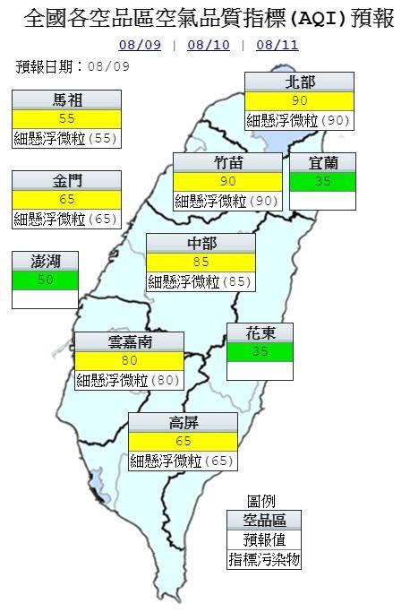 空氣品質方面,宜蘭、花東及澎湖地區為「良好」;其餘地區則為「普通」。(圖擷取自環保署)