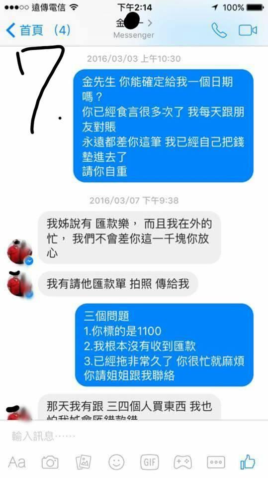 客人表示姊姊已經匯款,但其實根本沒有。(圖擷自「爆料公社」臉書粉絲頁)