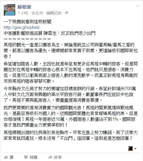 陳雪生本次立委連任對手、樹黨連江縣立委候選人蘇柏豪晚間在臉書對陳雪生發言做出批評。(圖擷取自臉書)