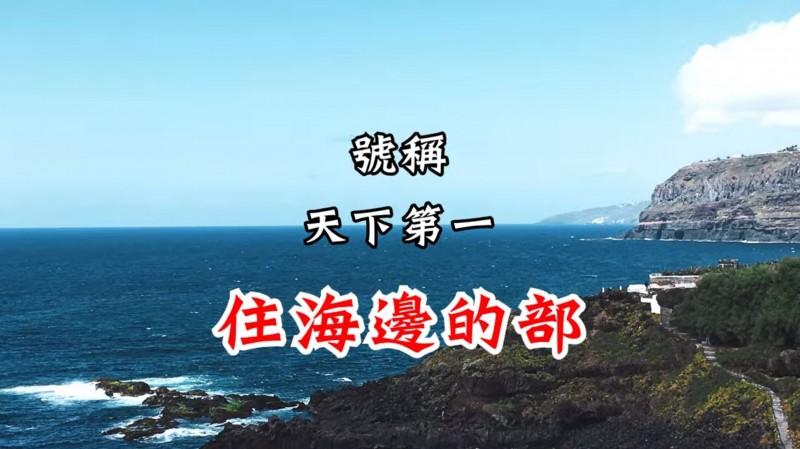 內政部表示,其職掌豐富,堪稱「住海邊的天下第一部」。(擷取自內政部臉書粉絲專頁)