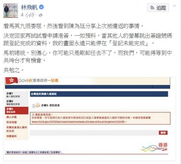 林飛帆在臉書上說,「馬前總統,別傷心,你可能只是剛卸任去不了,而我們,可能得等到中共垮台才有機會。」(圖片取自臉書)