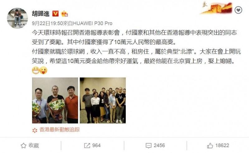 胡錫進表揚付國豪等人,卻被網友暗酸「記者證辦了嗎」。(擷取自胡錫進微博)
