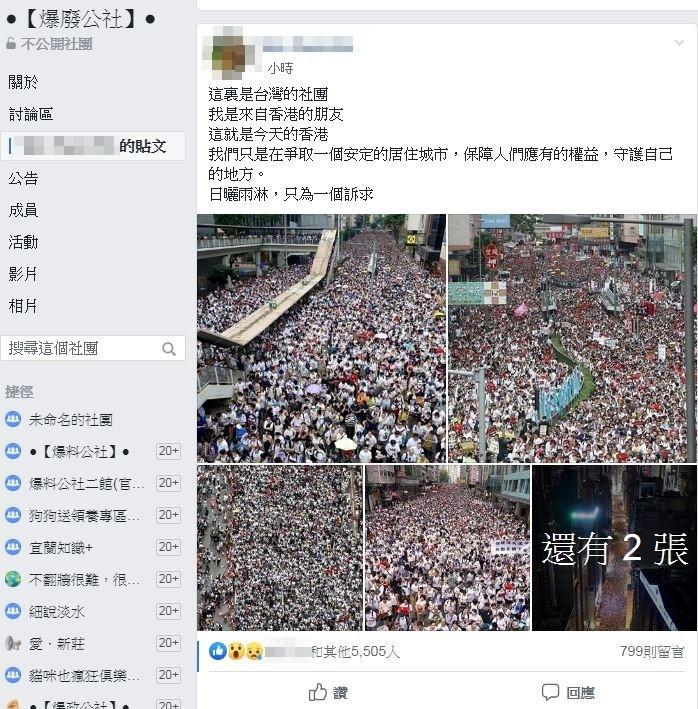 香港民眾到台灣臉書社團發文,希望台灣民眾看清今天的香港是什麼樣子。(圖擷取自爆廢公社)