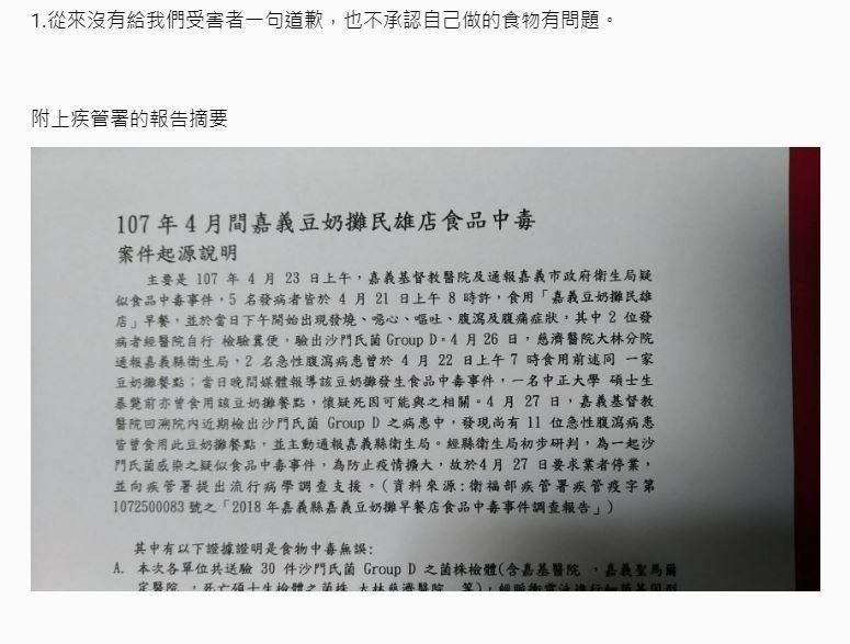 女網友PO出資料表示,釀禍原因經4個月調查研判是法國吐司出問題,病因物質判定為沙門氏桿菌。(圖擷自Dcard)