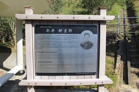 新井耕吉郎紀念碑。(圖片擷取自網路)