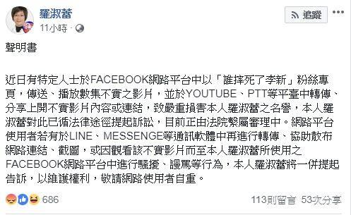 羅淑蕾今(7)日在臉書發表的聲明全文。(圖擷取自羅淑蕾臉書)