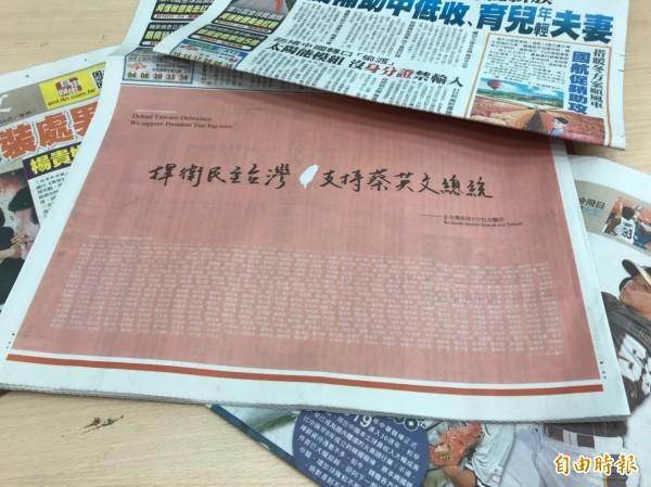 810位女醫集資買下本報頭版廣告,表達捍衛民主台灣,支持蔡英文總統的理念。(圖翻攝自由時報)