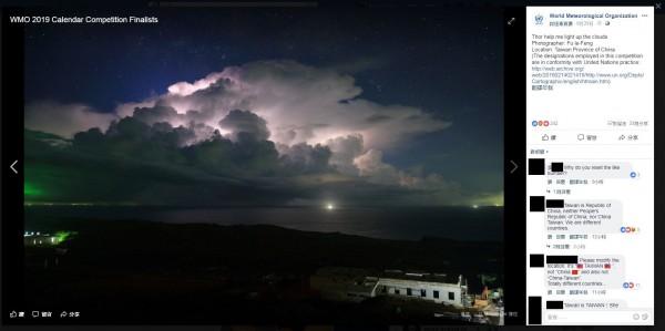 中央氣象局彭佳嶼氣象站員工傅譯鋒,日前將其拍攝的彭佳嶼上空壯觀對流雲照片,投稿至世界氣象組織明年年曆封面圖片,還入圍至第二階段名單,未料卻傳出作品地點被冠上「中國台灣」,引爆台灣網友怒火。(圖翻攝自臉書粉專臉書粉專「World Meteorological Organization」)