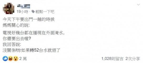 19日晚間有高雄網友在罷韓社團「公民割草行動」發文指出,當天下午他要出門時,媽媽關心地詢問「電視好幾台都在播現在外面淹水,你還要出去喔?」他回答說:「沒關係!妳如果轉52台水就退了」。(圖擷取自臉書社團「公民割草行動」)