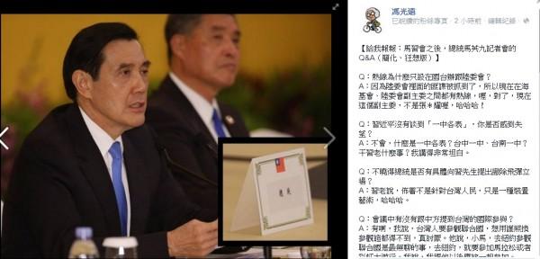 馮光遠在臉書上將14項問題全部改編,引發網友熱議。(圖片擷取自馮光遠臉書)
