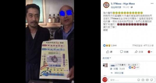 酒吧「ヒゲMasa」今天在臉書上PO出「強力聲明」,強調「禿子」的直播影片與他們店家毫無關係,對方將他們列入高雄酒吧指南也沒有事先告知。(圖擷取自「ヒゲMasa」臉書)
