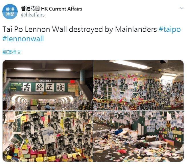 今(19)日凌晨有數百名戴著口罩、疑為中國內地的民眾大肆破壞藍儂牆。(圖擷取自推特)