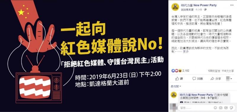 砲口向內引反彈 時力黨員要黨主席切割黃國昌