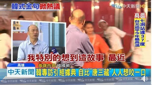 韓國瑜受訪後,媒體報導他自比唐三藏,稱「「人人想咬一口」。(圖擷取自中天新聞台)