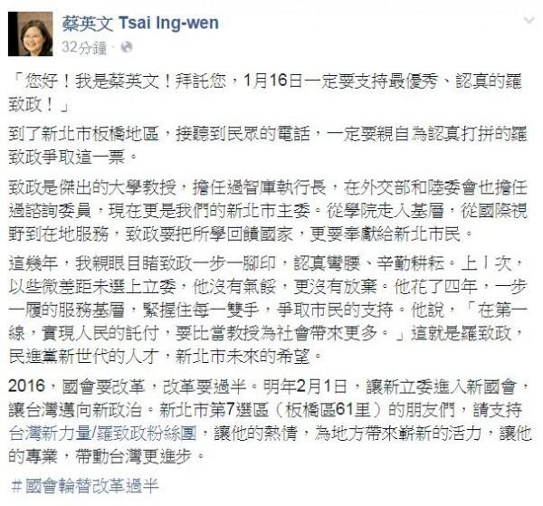 蔡英文除了電話拉票,也在臉書為羅致政輔選。(圖片擷取自臉書)