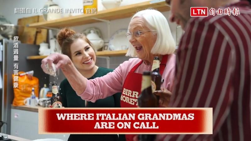 英國義大利酒廠推出外送阿嬤服務,讓你在需要的時候能吃到阿嬤的溫暖料理。(翻攝自IL GRANDE INVITO 官網)