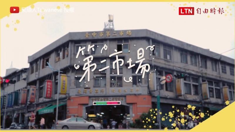 臺中市公有第二零售市場歷史悠久,裡頭也隱藏了不少在地人從小吃到大的古早味美食。(YouTube授權:呆頑人Taiwanese)