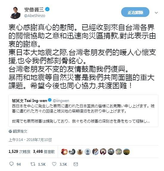 日本首相安倍晉三今日在推特上以中文轉推回覆,對「台灣各界的關懷協助之意和迅速向災區捐款,表示由衷的謝意」。(圖翻攝自安倍晉三推特)