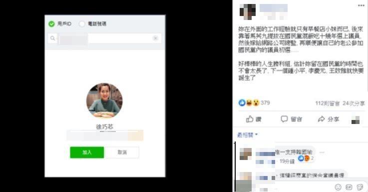 有韓粉直接肉搜徐巧芯的個資後PO文嗆聲,目前文章也已經撤除。(圖片擷取自臉書)