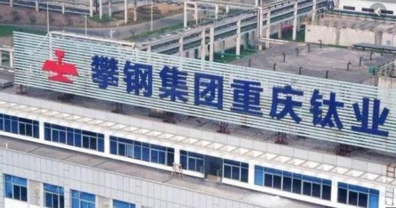 重慶巴南區攀鋼重慶鈦業公司由於「復工後未嚴格按照市疫情管控要求進行管理」,造成一起群聚性疫情事件,造成2例確診,1例為無症狀陽性感染者,共131人有密切接觸。(擷取自微博)