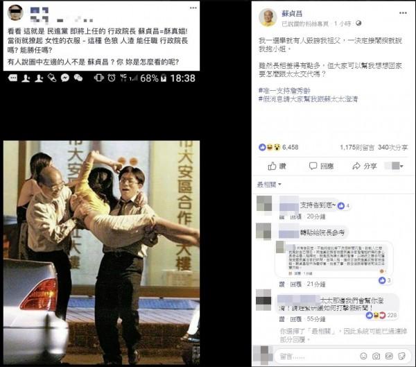 準閣揆蘇貞昌遭中傷為色狼,他在臉書上妙答。圖取自蘇貞昌臉書。(記者李欣芳攝)