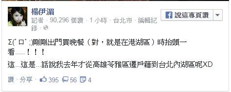楊伊湄稍早在臉書上放上一張邱毅大型宣傳帆布的照片,除了表示這張照片是在港湖區拍的,還在臉書上PO上一個驚恐的表情。(畫面擷自楊伊湄臉書)