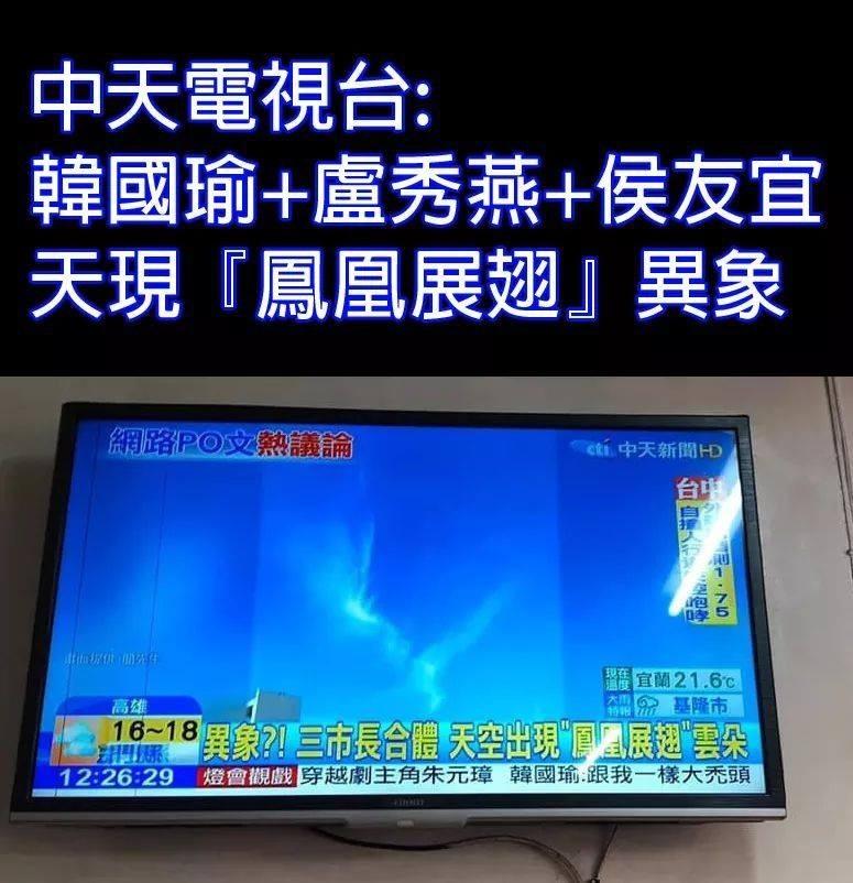 有電視台報導稱,韓國瑜、盧秀燕、侯友宜合體,讓台灣天空出現鳳凰展翅雲朵。(圖擷取自臉書)