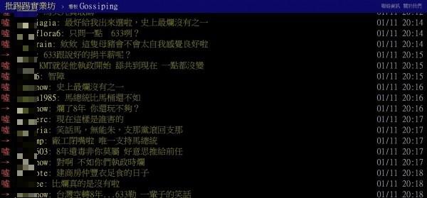 很多網友都反對馬英九再選總統,「爛了8年 你還玩不夠?」(圖擷自批踢踢)