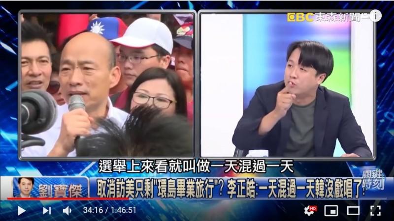 遭國民黨開除黨籍的「草協聯盟」發起人李正皓認為,韓國瑜現在就只剩環島的畢業旅行,「一天混過一天」在混日子。(圖擷取自《關鍵時刻》YouTube)