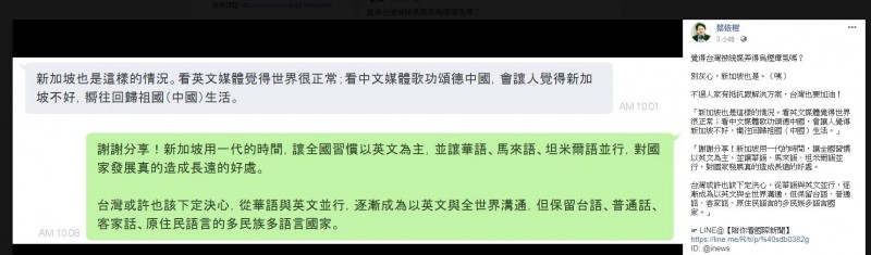 假訊息、假新聞充斥在台灣的網路上,而部分統媒被網友指稱是來傳遞源之一。對此,醫師作家蔡依橙今在臉書分享一段對話,或許可以學學新加坡的「抵抗跟解決方案」。(圖翻攝自蔡依橙臉書)