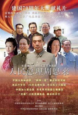 中國今天起禁播古裝、偶像劇 改播紅色洗腦劇。圖為紅色洗腦劇之一的《人民總理周恩來》劇照。(圖擷取自網路)