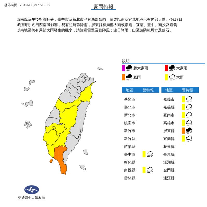 氣象局今(17日)晚8點35分,針對中南部地區及宜蘭縣等8縣市發布豪雨、大雨特報,提醒民眾外出要記得攜帶雨具。 (圖擷取自中央氣象局)