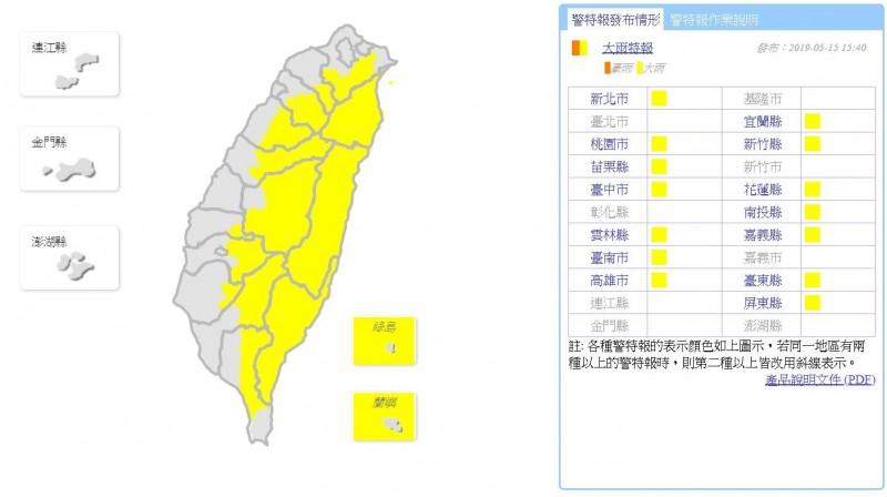 中央氣象局今天下午針對全台14縣市發布大雨特報。(圖擷取自中央氣象局)
